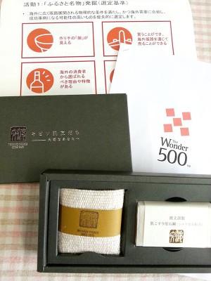 wonder500認定 「キビソ肌友だち」ソフトSS+石鹸セット