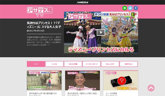 アサデス。TV|KBC九州朝日