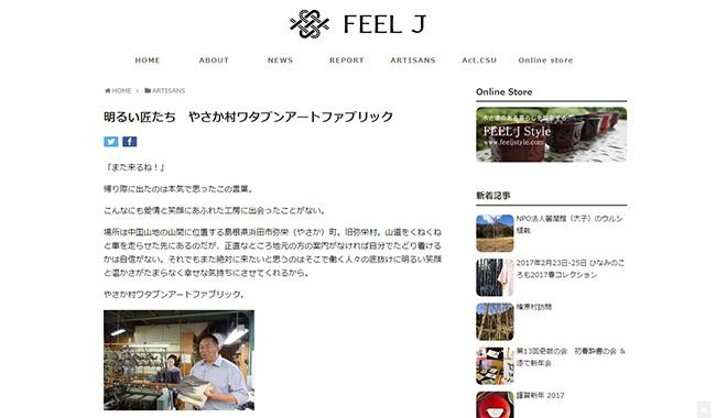 feelj-明るい匠たち やさか村ワタブンアートファブリック-