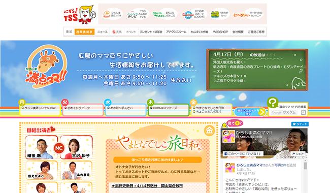 ひろしま満点ママ|TSSテレビ新広島